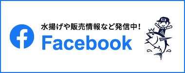 木下水産物公式Facebookページ