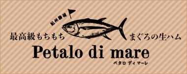 最高級もちもちまぐろの生ハム Petalo di mare ペタロディマーレ